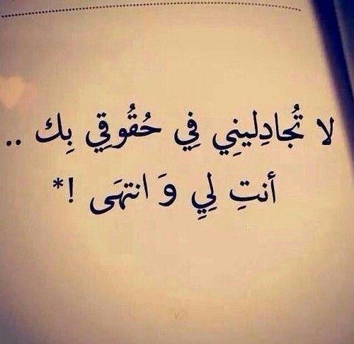 انت لى Arabic Quotes Arabic Calligraphy Calligraphy