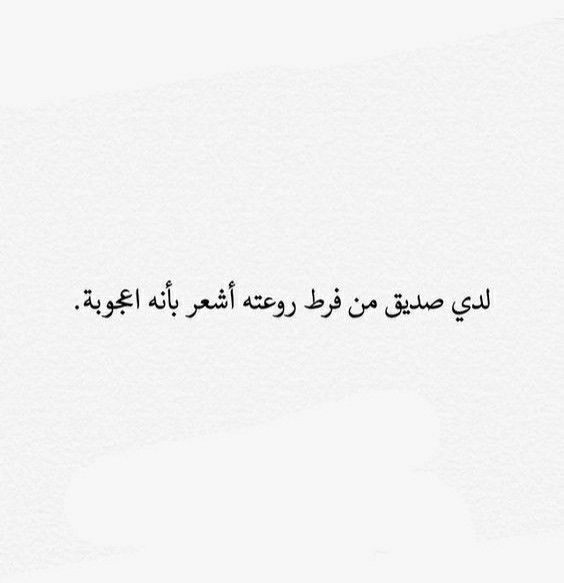 Pin By Salima A On صديقتي Words Quotes Friends Quotes Cool Words