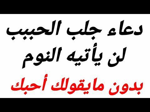 أقسم بالله اقوى دعاء لجلب الحبيب فورا سيكلمك فى دقيقة واحدة اكمل الدعاء لاخره و ستندهش Youtube Quran Quotes Islamic Quotes Islam Beliefs
