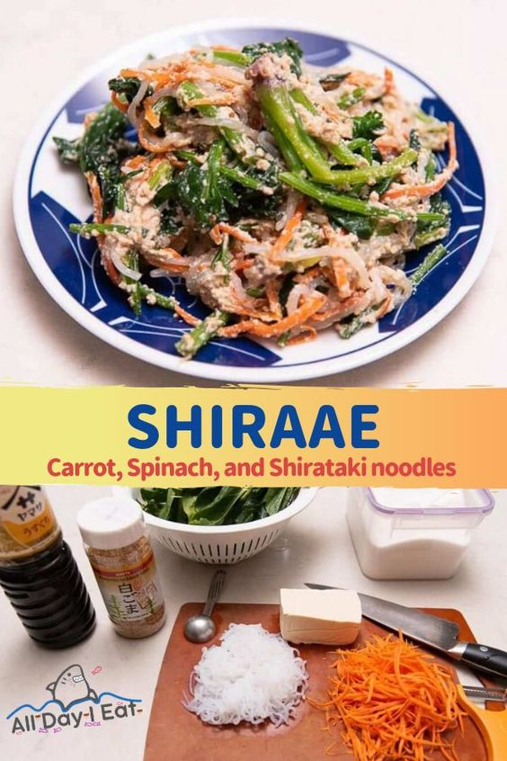 Japanese tofu recipe | Carrot, Spinach, and Shirataki noodles (Shiraae) 🥗 - All Day I Eat - like a s