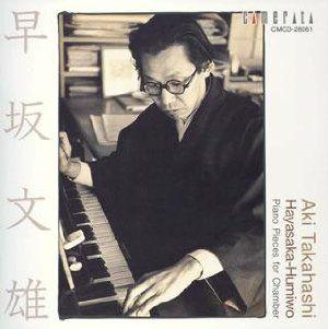 早坂文雄:室内のためのピアノ小品集  高橋アキ, 早坂文雄