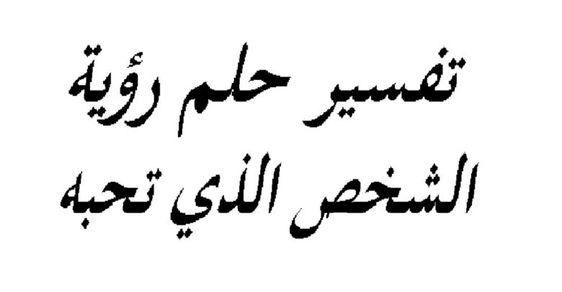 تفسير حلم رؤية شخص تحبه وهو بعيد عنك Arabic Calligraphy Calligraphy