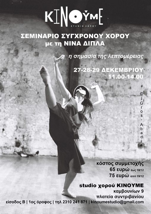 contemporary dance workshop with nina dipla -december 2012