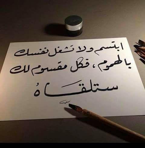 كل مقسوم لك ستلقـــاه Citations Arabes Caligraphie Poesie Arabe
