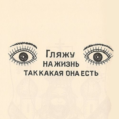 """Female Russian prison tattoo.""""I look at life as it is"""".   """"A female tattoo imitating a male tattoo. The bearer was a prostitute and thief who had robbed her drunken clients in their apartments. She was sentenced under Article 144 of the Criminal Code of the RSFSR."""""""