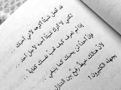 خلفيات رمزيات حب بنات فيسبوك حكم شعر أقوال قد أفعل شيئا أكرهه لأني أحبك Calligraphy Arabic Calligraphy