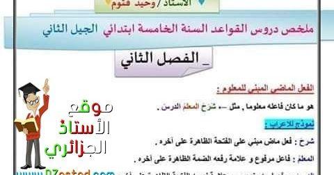 ملخص دروس القواعد الفصل الثاني السنة الخامسة ابتدائي الجيل الثاني Grammar Lessons Learn Arabic Language Learning Arabic