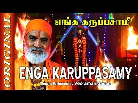 Enga Karuppasamy Original Full Veeramanidasan Vilakku Poojai Youtube In 2020 Mp3 Song Download Mp3 Song Songs