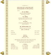Hindi Samples Hindi Printed Text French Printed Samples Hindu Wedding Invitation Cards Wedding Card Quotes Hindu Wedding Invitations