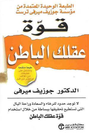 كتاب قوة العقل الباطن استماع وتحميل Pdf Books Reading Pdf Books Ebooks Free Books