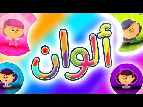اغاني اطفال تعليمية اغنية تعلم الحروف الابجدية باللغة العربية تعليم حروف الهجاء للاطفال مع كلاون المهرج بطريقة مضحكه The Arabic Cartoon Kids Rhymes Cartoon