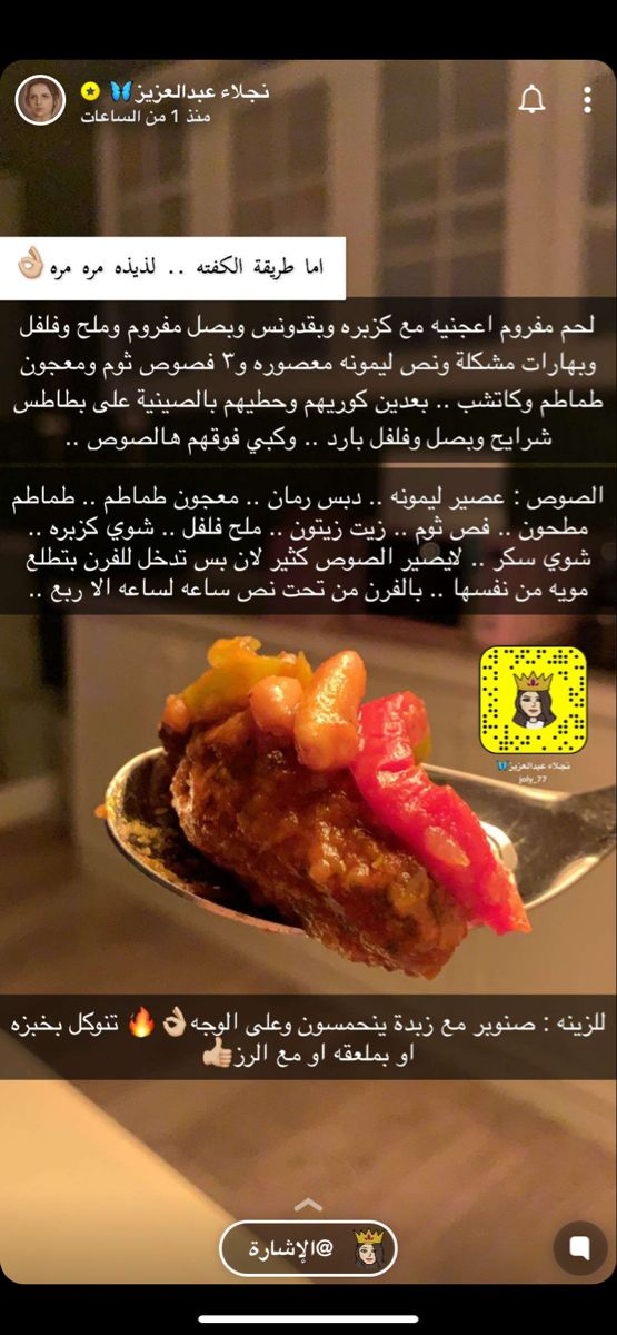 Pin By Hdoosh On طبخ Food Receipes Food Cooking