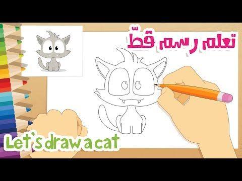رسم قطة للاطفال تعليم الرسم للأطفال تعلم الرسم خطوة بخطوة مع زكريا رسم القط زيكو Youtube Easy Drawing Steps Easy Drawings Kittens Cutest