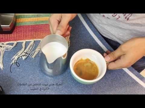 طريقة عمل اللاتيه How To Make Latte Youtube How To Make A Latte Latte How To Make