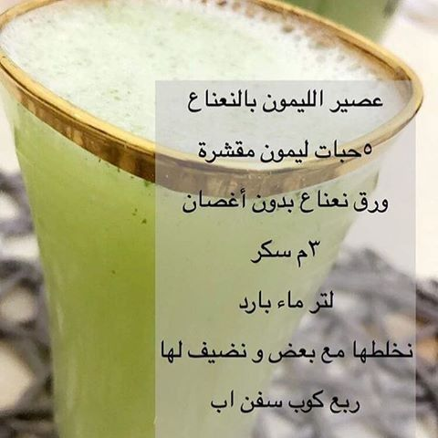 Pin By Raeda Najmi On I Want To Try Coffee Drink Recipes Fresh