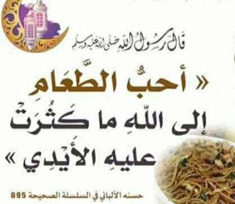 Pin By Dr Zohair Bahumdain On Anything Islamic Quotes Islam Facts Learn Islam