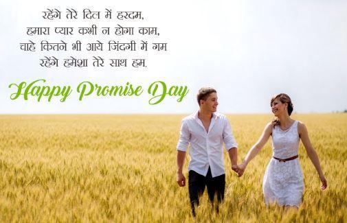 Promise shayari in hindi