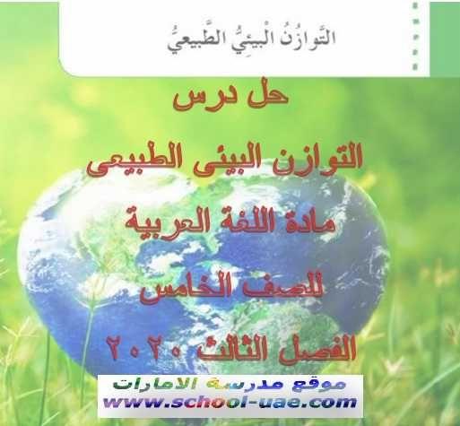 حل درس التوازن البيئى الطبيعى مادة اللغة العربية للصف الخامس الفصل الثالث 2020 الامارات Book Cover School Books