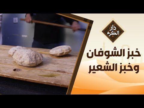 طريقة عمل خبز الشوفان و خبز الشعير و خبز القمح في برنامج دار الكرم مع الشيف نجود سعدالدين Youtube Food Youtube