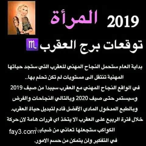 توقعات الأبراج 2019 ماغي فرح لجميع الأبراج ل امرأة جميع الأبراج برج الجوزاء برج الحمل برج الميزان برج الثور برج العقرب برج الحوت برج الأسد ب