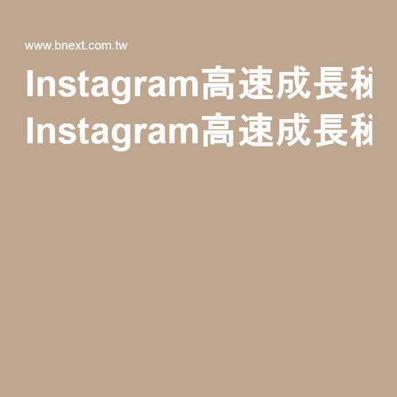 Instagram高速成長秘笈:App千萬別做得「四不像」