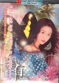 Ruby Lin Xinru: Possess (Taiwan Import) - (WYL2)