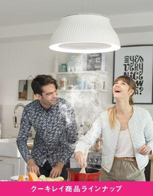 Hello! cookiray 空気をきれいにする未来の照明、クーキレイ。