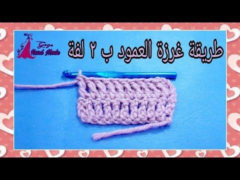 الدرس ٩ طريقة عمل غرزة العمود ب ٢ لفه بالشرح Double Treble Crochet Youtube Crochet Necklace Crochet Rope Bracelet