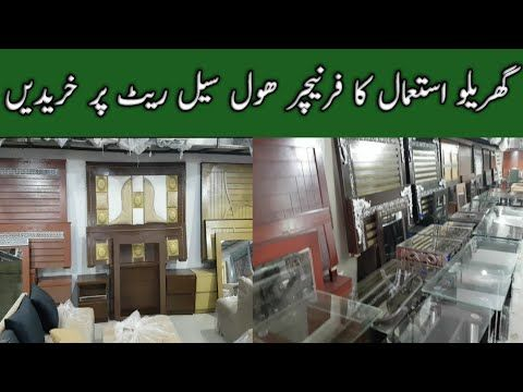 Home Furniture Islamabad In Wholesale Prices Malik Auction And Furniture Islamabad Youtube In 2020 Home Furniture Furniture Auction