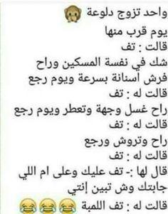 ضحك حتى البكاء ضحك جزائري ضحك حتى البول ضحك معنى ضحك اطفال فوائد الضحك ضحك Meaning الضحك في المنام Funny Arabic Quotes Jokes Quotes Funny Quotes