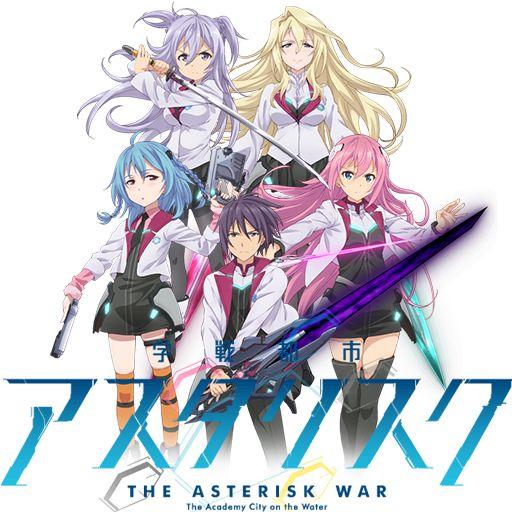 Война в астериске аниме скачать
