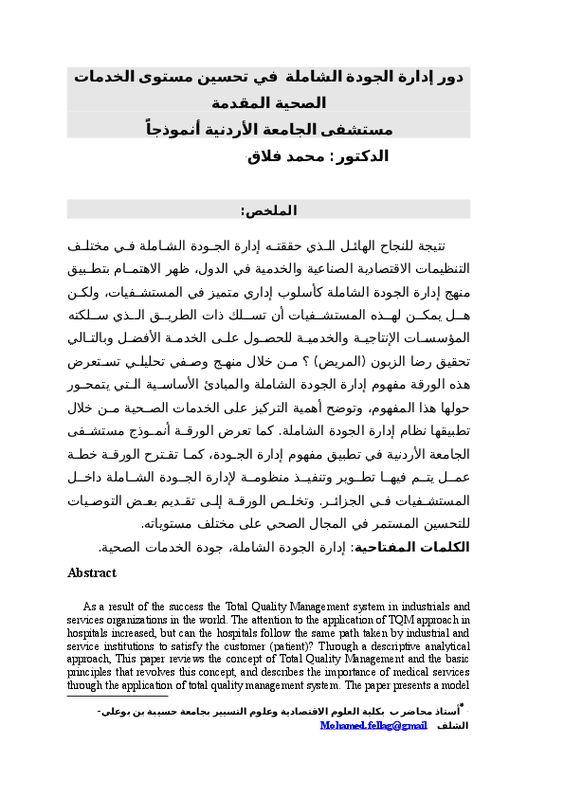 Doc دور إدارة الجودة الشاملة في تحسين مستوى الخدمات الصحية المقدمة مستشفى الجامعة الأردنية أنموذجا الدكتور محمد فلاق Word Search Puzzle Words Word Search