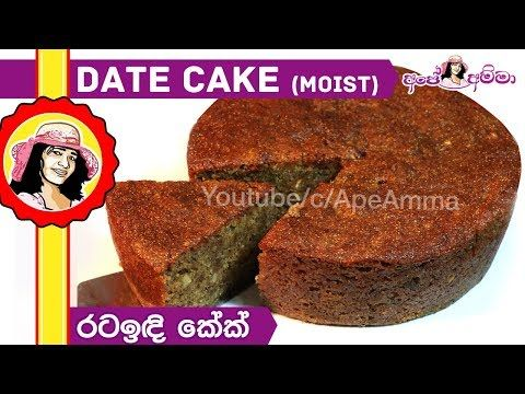 Cooking With Ape Amma Youtube Date Cake Delicious Food