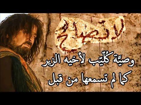 قصيدة لا تصالح وصايا كليب لأخيه الزير كما لم تسمعها من قبل في حياتك Youtube Egyptian History History Novelty Sign
