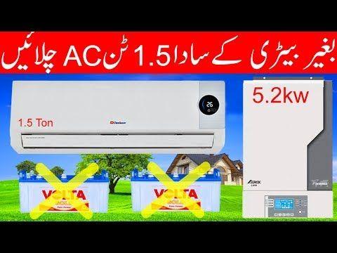 Run Dawlance 1 5 Ton Ac Without Battery With Inverex Aerox 5 2kw Solar Inverter Youtube 5 Ton Ac Solar Inverter Solar