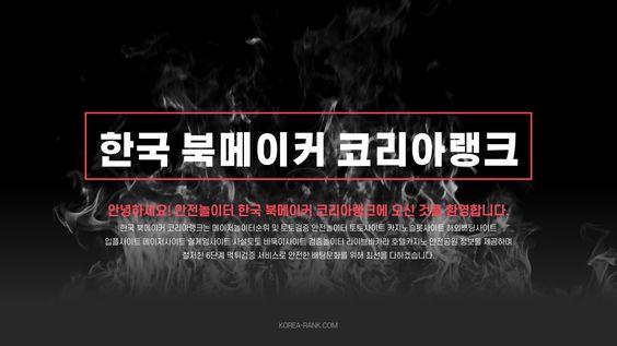 한국북메이커코리아랭크