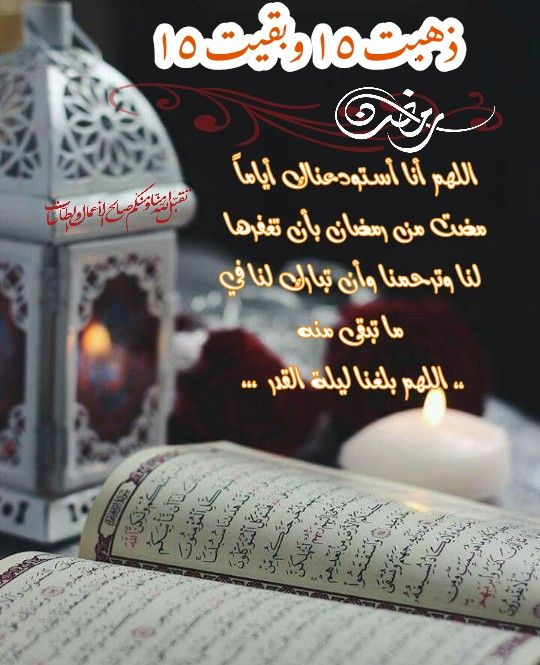 اللهم امين اللهم أكتب لنا عتقا من نارك Ramadan