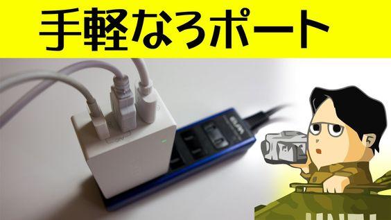普段使いから出先まで 十分な3ポートのUSB充電器 AUKEY PA-T2