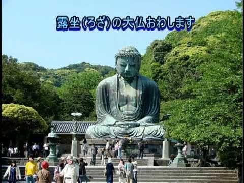 童謡 唱歌 鎌倉 フルバージョン1番 8番 歌 Beni9jyaku 紅孔雀 Youtube 画像あり 鎌倉大仏 鎌倉
