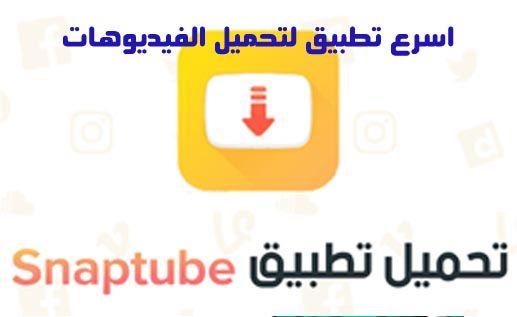 تنزيل سناب تيوب الاصلي Snaptube سناب تيوب الاصفر الاصلي Snaptube يعمل على تنزيل مقاطع الفيديو بدقة عالية و تحميل صوتيات Mp3 من موقع الي Technology Ios Messenger