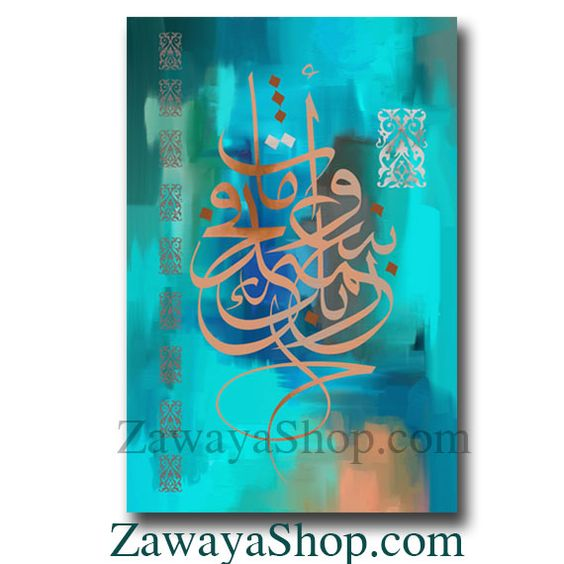 Beige Turquoise Wall Art With Arabic Islamic Calligraphy