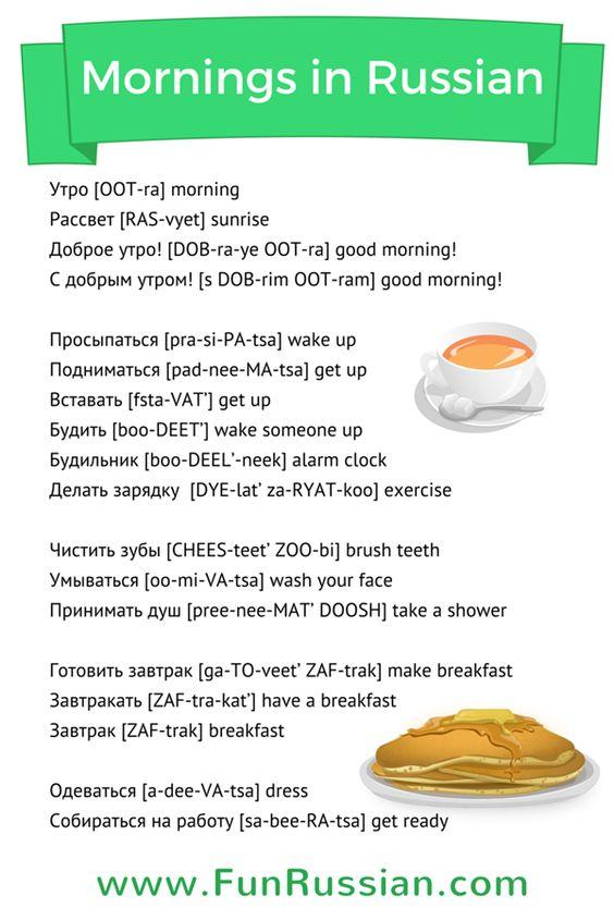 New Russian Lesson: Enjoying Mornings in Russian - http://www.funrussian.com/2015/08/15/morning-russian/  #funrussian #learnrussian #conversationalrussian