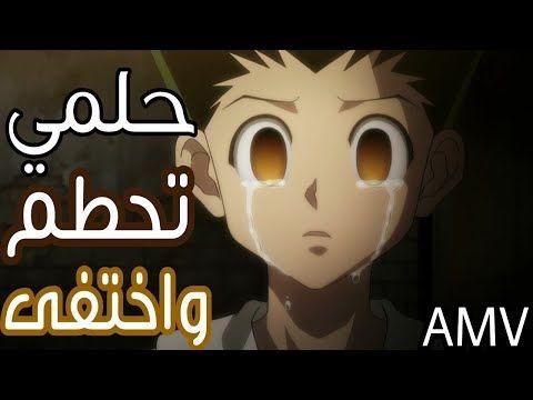 حلمي تحطم واختفى اغنية مؤثرة وجميلة Amv Ahlam Song Emy Hetari لا تفوتك Youtube Anime Music Singing Videos Anime Artwork