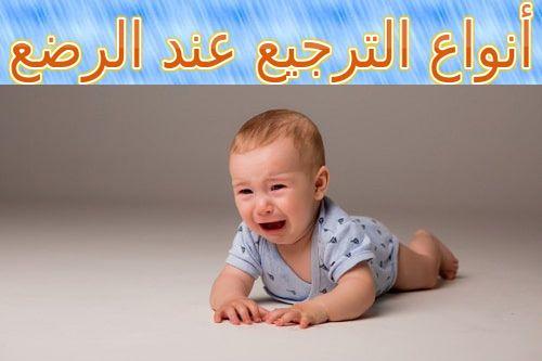 أنواع الترجيع عند الرضع Baby Face Infant Face