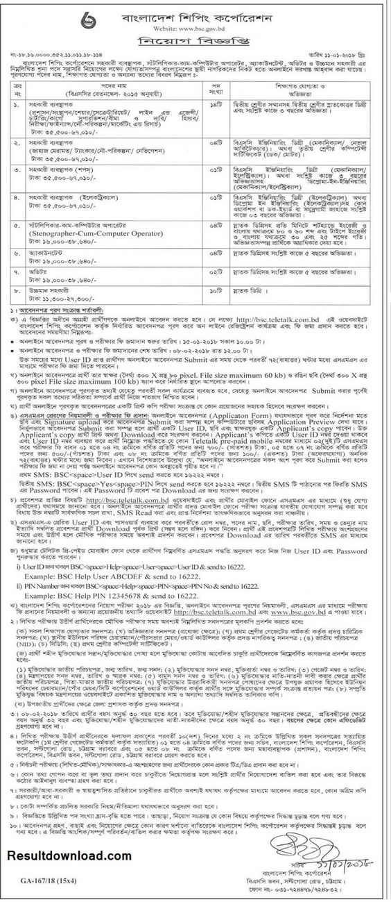 Coal Power Generation Company Bangladesh Ltd Job Circular 2017 - tso security officer sample resume