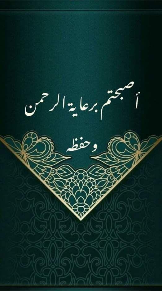 Pin By Ibrahim Iraq On صباح الخير Calligraphy Arabic Calligraphy Art