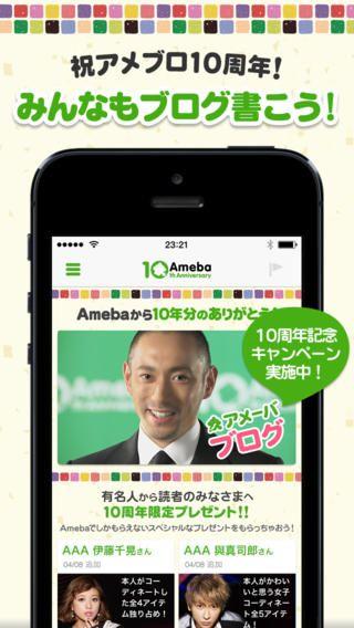 Top Free iPhone App #87: Ameba(アメーバ)-コミュニティ&ゲーム!1万件以上の芸能人ブログや 定番アメーバピグで遊ぼう - CyberAgent, Inc. by CyberAgent, Inc. - 04/24/2014