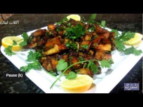 وصفه الباذنجانه الحاره حصريه لقناتي ستدمنون على تحضيرها واكلها لشده لذاذتها Youtube Mediterranean Cuisine Lebanese Recipes Middle Eastern Recipes