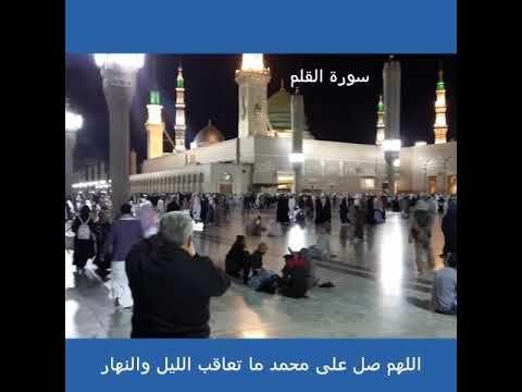 سورة القلم سبحة الجمعة تلاوة الشيح عادل الكلباني امام المسجد الحرام سابقا