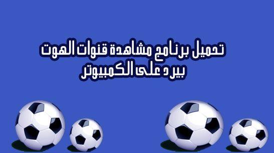 كلمات متقاطعة تحميل برنامج بث مباشر للقنوات المشفره الاوروبية Soccer Soccer Ball Blog Posts